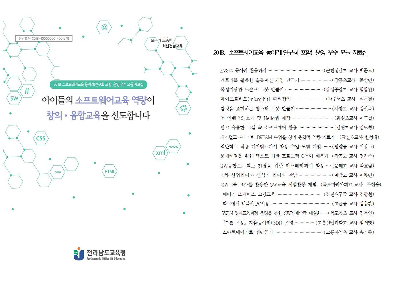 전남교육청, SW교육 학생동아리/교사연구회 우수 자료집 제작 보급