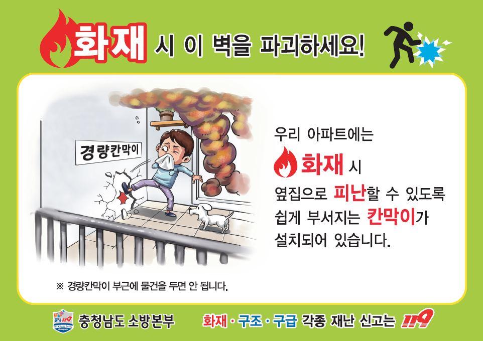 충남소방, 생명의 통로 '경량칸막이' 홍보