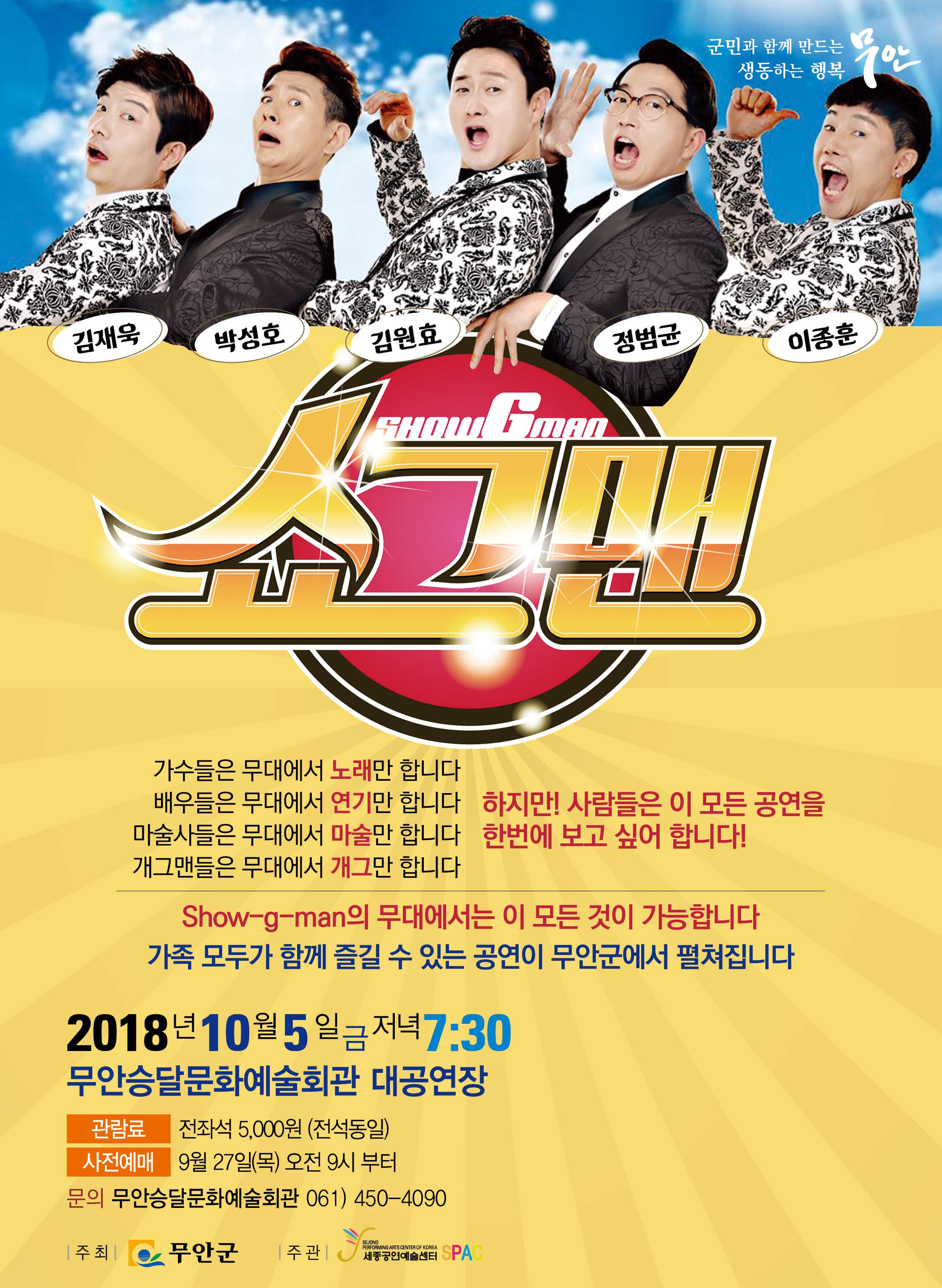 무안군, 세상의 모든 개그쇼 '쇼그맨' 공연 개최