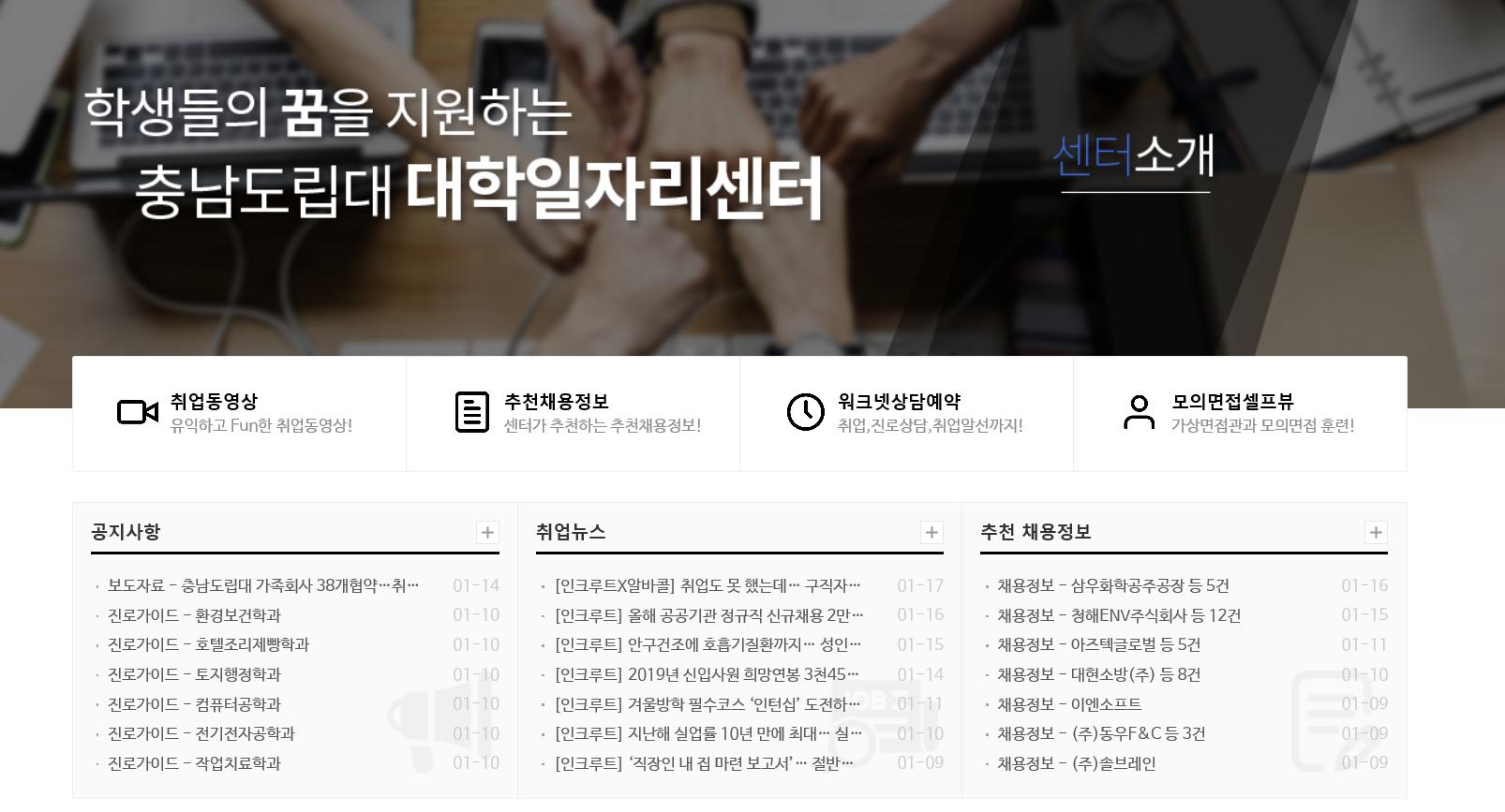 충남도립대 일자리홈페이지 개설, 충남청년 취업활동 '지원'
