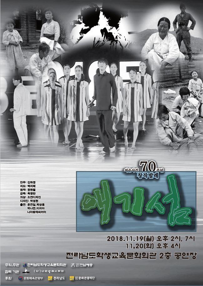 전남도학생교육문화회관 '애기섬' 공연 개최