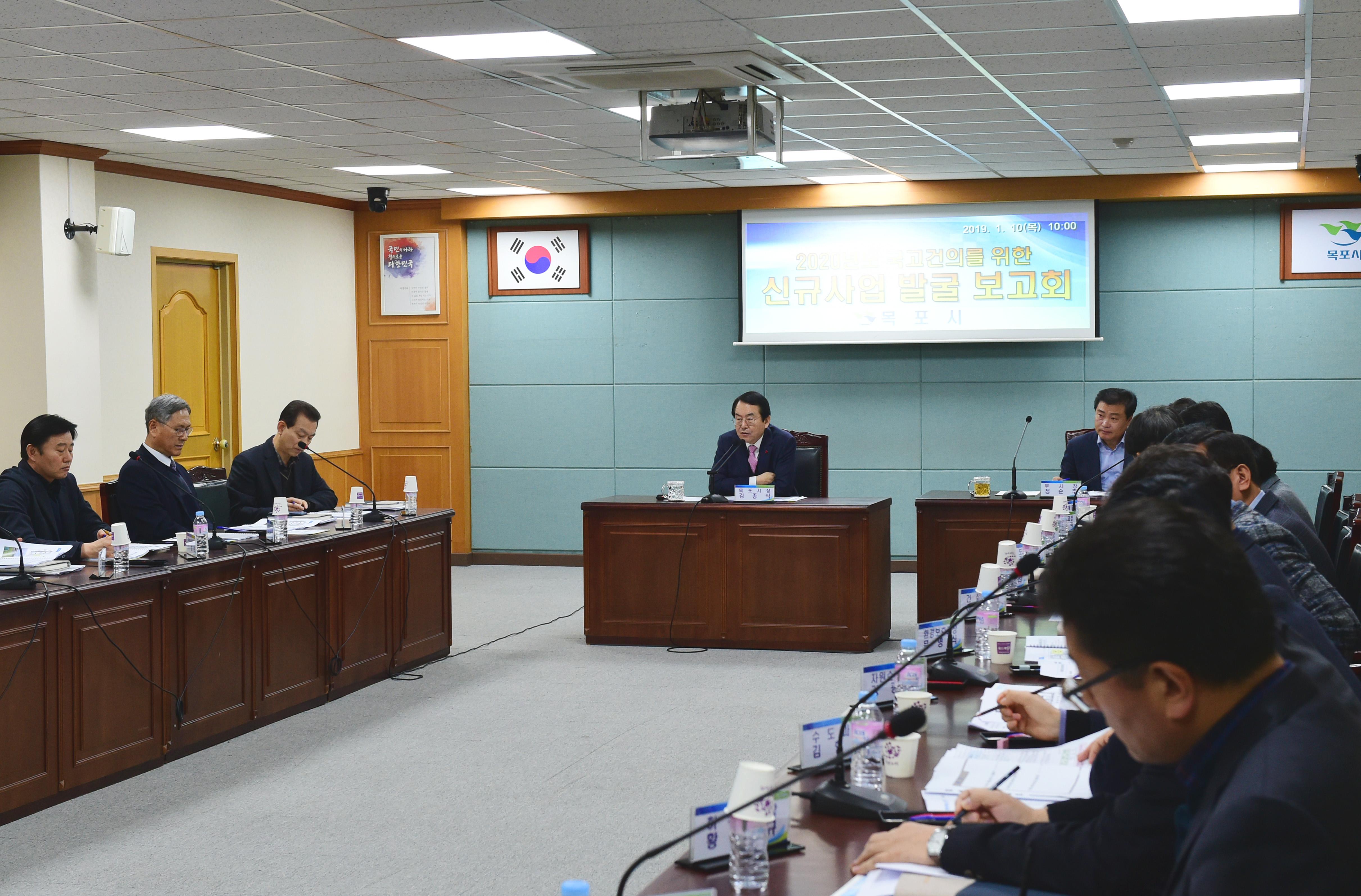 목포시, 2020년 국비확보 신규사업 발굴보고회 개최
