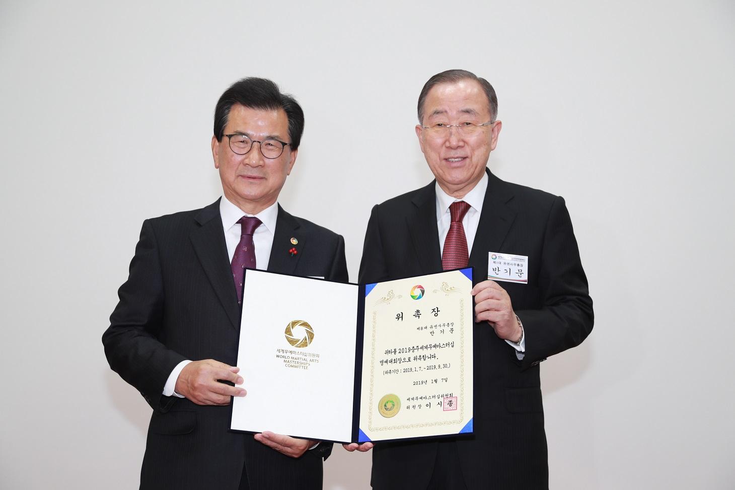 2019충주세계무예마스터십 반기문 명예대회장 위촉