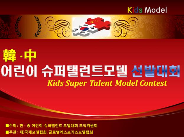 4월 초호화 한,중 어린이슈퍼탤런트모델선발대회 개최