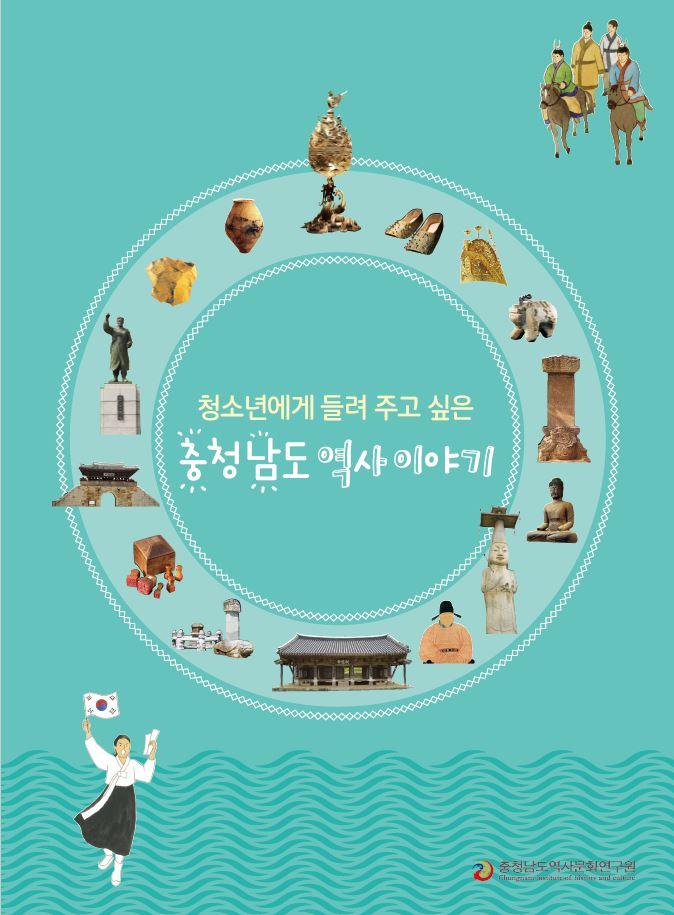 충남역사문화연구원, 충남의 역사문화 담은 점자도서 발간