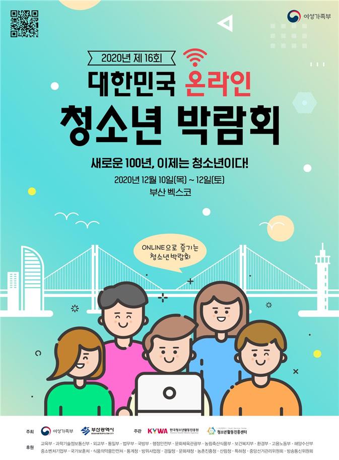 「제16회 대한민국청소년박람회」… 부산 개최