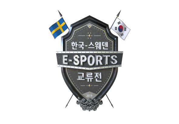 e스포츠로 하나 되는 60년 지기 대한민국-스웨덴, 'e스포츠 친선 교류전'