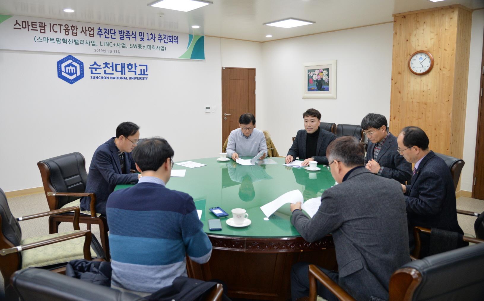 순천대, '스마트팜 ICT융합 사업 추진단' 구성 및 1차 회의 개최