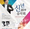 시립연정국악연주단과 함께하는 2019 신년음악회