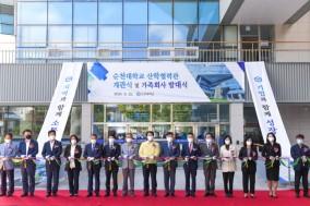 순천대학교 산학협력관 개관식 및 가족회사 발대식 개최