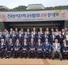 최형식 담양군수, 전국 농어촌지역군수협의회 총회 참석