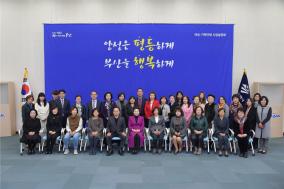 """오거돈 부산시장 """"모범적인 양성평등 도시 부산, 시민과 함께!"""""""
