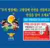 고향집, 주택용 소방시설 선물하기 집중홍보