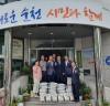 순천드림교회, 저전동에 추석맞이 사랑의 쌀 기부