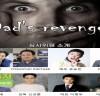 영화 'Dad's Revenge' 첫 공식 공개오디션 개최..'실력자 발굴'