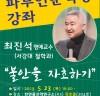 순천대, 23일 제22회 파루인문학당 개최