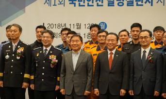 """황주홍 농해수위원장, """"2018 대한민국 안전산업 발전 컨퍼런스"""" 개최"""