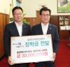 충청에너지서비스(주), 충북인재양성재단에 3000만원 쾌척