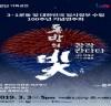 3.1운동과 임시정부 수립 100주년 기념연주회, 창작칸타타 '동방의 빛' 예술의전당서 열려