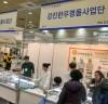 '강진착한한우'서울코엑스 설명절 선물전 참가