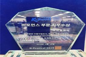 한국축제&여행박람회 부산시 최우수상 수상
