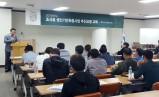 담양군, 조사료 생산기반확충사업 설명회 개최