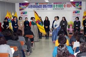 김향희 제9대 한국여성농업경영인 함평군연합회장 취임