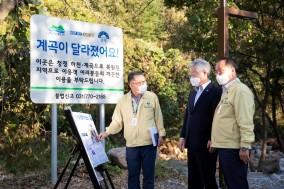이재명 경기지사 ,'하천계곡 정비'로 수해 막은 양평 찾아 현장점검