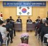 민주평통 강진군·부산금정구 합동정례회의 개최