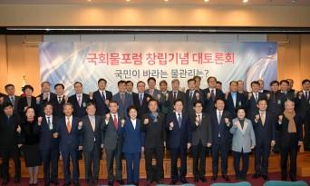 주승용 부의장, (사)국회물포럼 창립기념 대토론회 개최