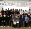 2018 전남 학생4-H과제발표대회 성료