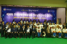 전남도의회 전경선 위원장, 전국 장애인체전 전남 선수단 격려