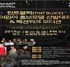 틴트블럭 어린이홍보모델 선발대회 글로벌엑스포키즈모델 협회 개최