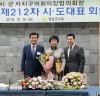 담양군의회 김미라 의원, 지방의정봉사상 수상