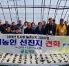 (사)귀농어귀촌 함평군협의회, 서울 양재 하나로마트 등 선진지 견학