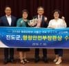 '상복' 터진 진도군…올해 16개 부문 수상