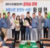광양시, FIFA U-20 월드컵 준우승의 주역 황태현 선수 격려