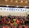 진도군, 군민한글학교 백일장 개최