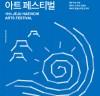 '제11회 제주해비치아트페스티벌' 오는 6월18일 개막