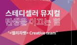 뮤지컬 <엘리자벳> 주역들이 밝히는 '스테디셀러 뮤지컬 탄생을 이끄는 힘'