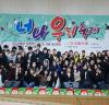 장성군청소년수련관, 따뜻한 연말 『너나우리 축제』 성료