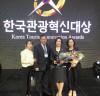 목포시, 2019 한국관광혁신대상 콘텐츠부문 최우수상