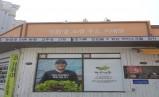 로컬푸드 공동브랜드'한밭가득'대전 대표 브랜드로