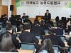 전남농기원, 호남원예고 재학생과 희망찾기 캠프 열어