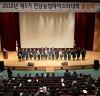 순천대, 전남농업마이스터대학 졸업식 개최