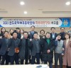 2021완도국제해조류박람회 성공 개최를 위한 워크숍 개최