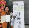 구례 이승옥 의원, 2018 매니페스토 약속대상 수상