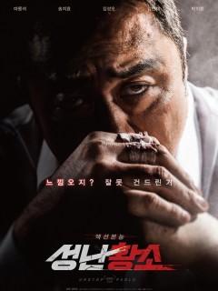 담양군, 문화가 있는 날 영화 '성난황소' 상영