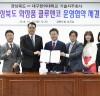 이철우 경북도지사, 대구한의대와 클루앤코 운영 업무협약 체결