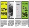 서경덕 교수, 中 상하이에서 '대한민국 홍보전(展)' 펼친다
